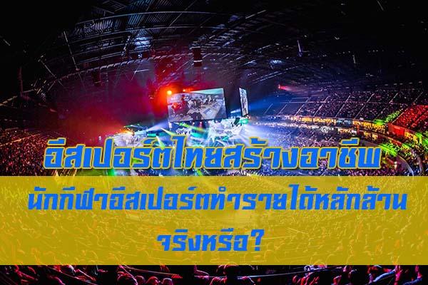 e-sport-thai